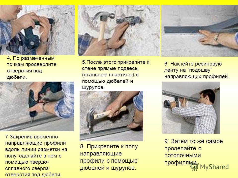 4. По размеченным точкам просверлите отверстия под дюбели. 5.После этого прикрепите к стене прямые подвесы (стальные пластины) с помощью дюбелей и шурупов. 6. Наклейте резиновую ленту на