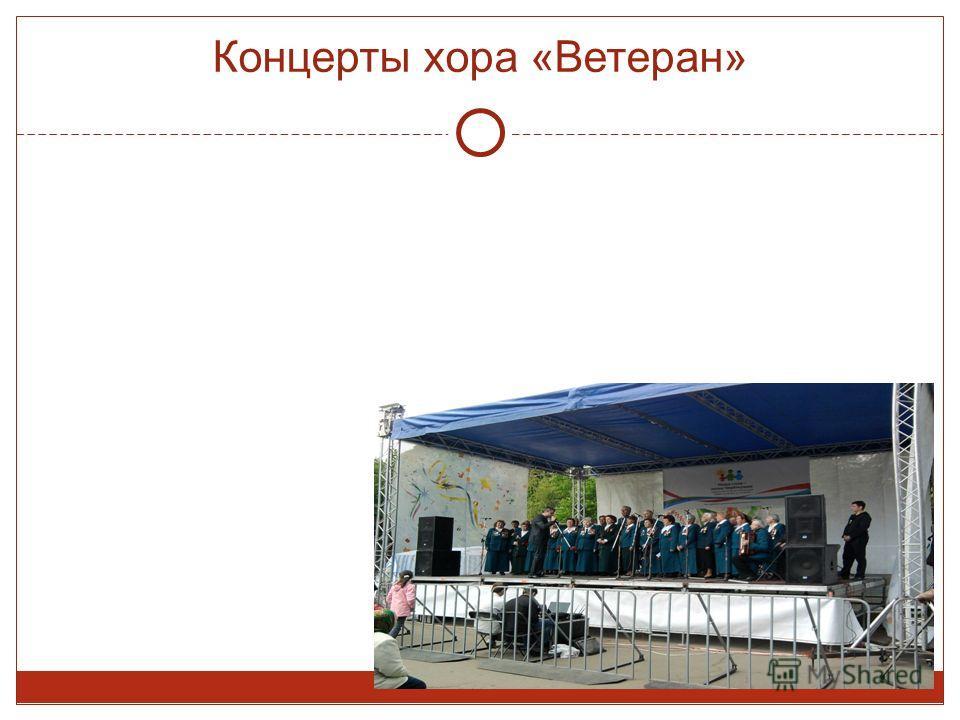 Концерты хора «Ветеран»