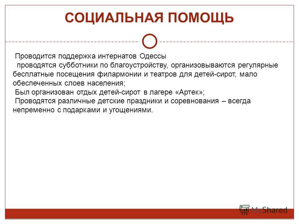 СОЦИАЛЬНАЯ ПОМОЩЬ Проводится поддержка интернатов Одессы проводятся субботники по благоустройству, организовываются регулярные бесплатные посещения филармонии и театров для детей-сирот, мало обеспеченных слоев населения; Был организован отдых детей-с