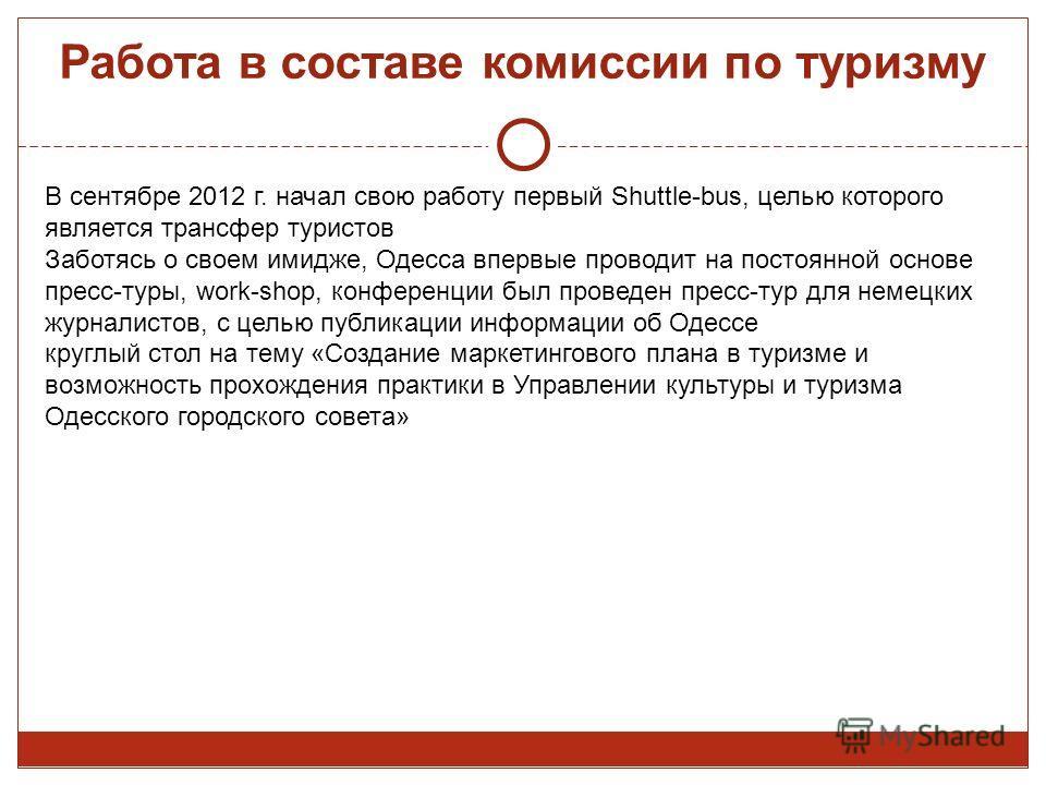 Работа в составе комиссии по туризму В сентябре 2012 г. начал свою работу первый Shuttle-bus, целью которого является трансфер туристов Заботясь о своем имидже, Одесса впервые проводит на постоянной основе пресс-туры, work-shop, конференции был прове