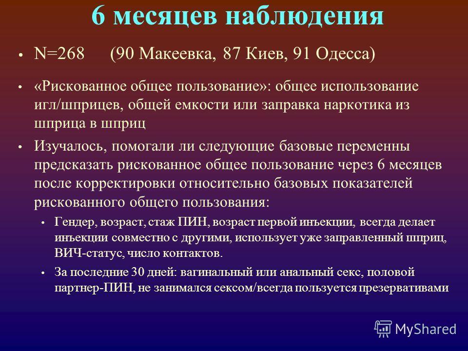 6 месяцев наблюдения N=268 (90 Макеевка, 87 Киев, 91 Одесса) «Рискованное общее пользование»: общее использование игл/шприцев, общей емкости или заправка наркотика из шприца в шприц Изучалось, помогали ли следующие базовые переменны предсказать риско
