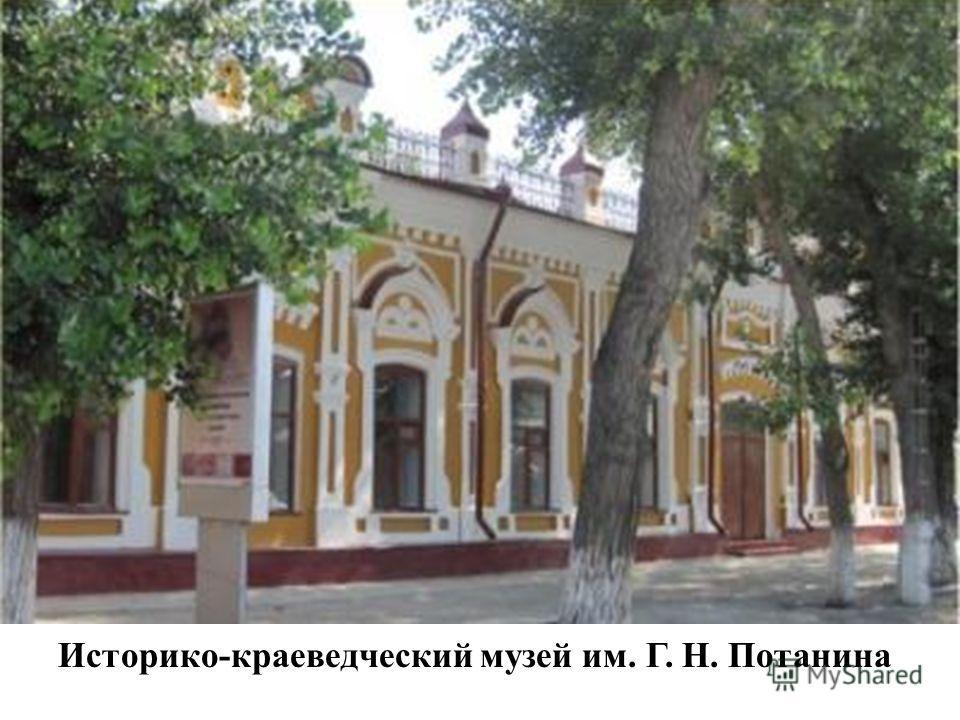 Историко-краеведческий музей им. Г. Н. Потанина