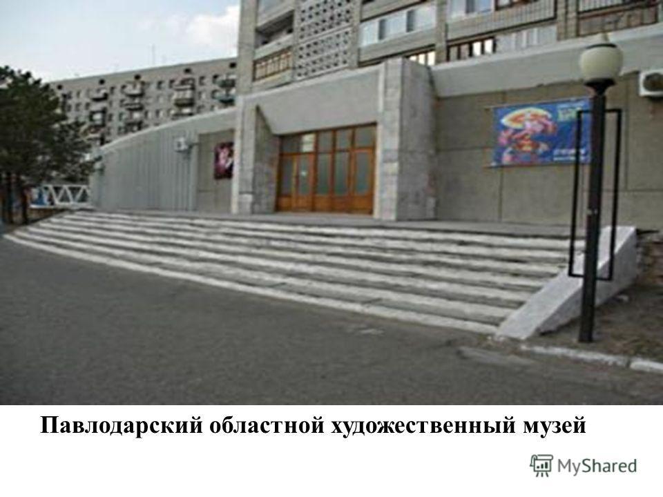Павлодарский областной художественный музей