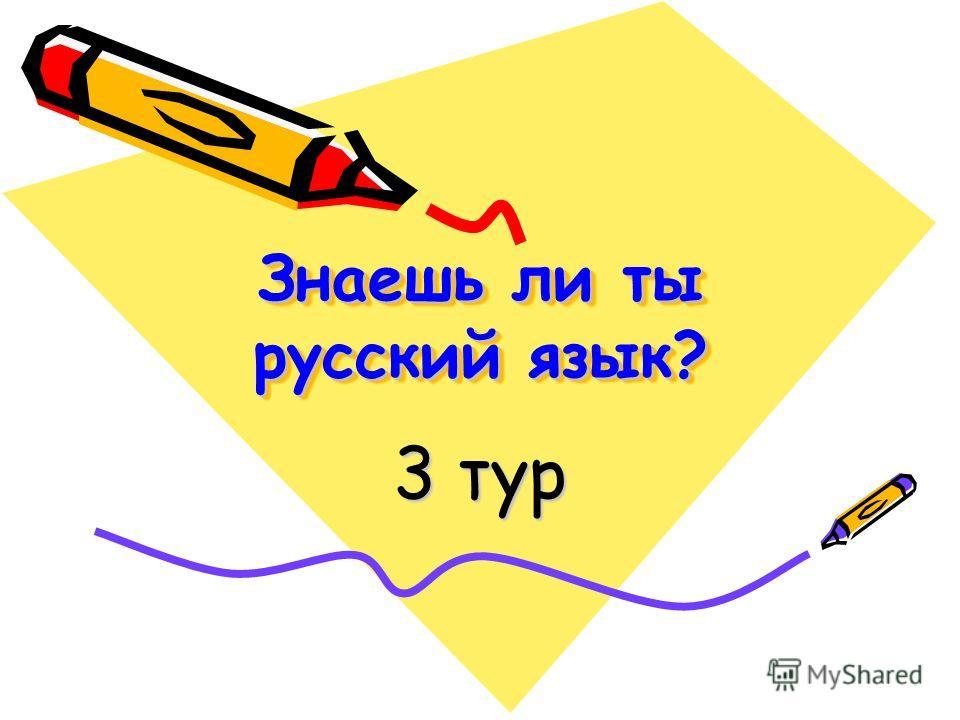 Знаешь ли ты русский язык? 3 тур