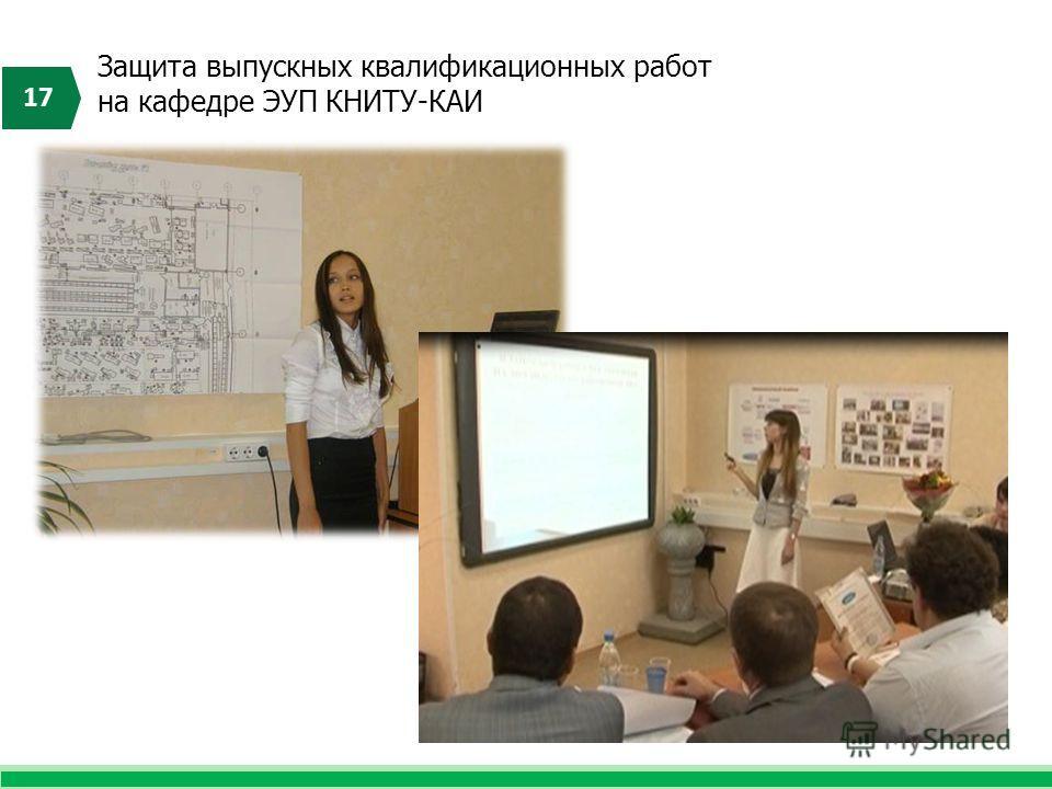 17 Защита выпускных квалификационных работ на кафедре ЭУП КНИТУ-КАИ