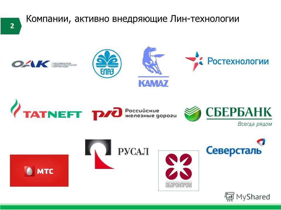 Компании, активно внедряющие Лин-технологии 2
