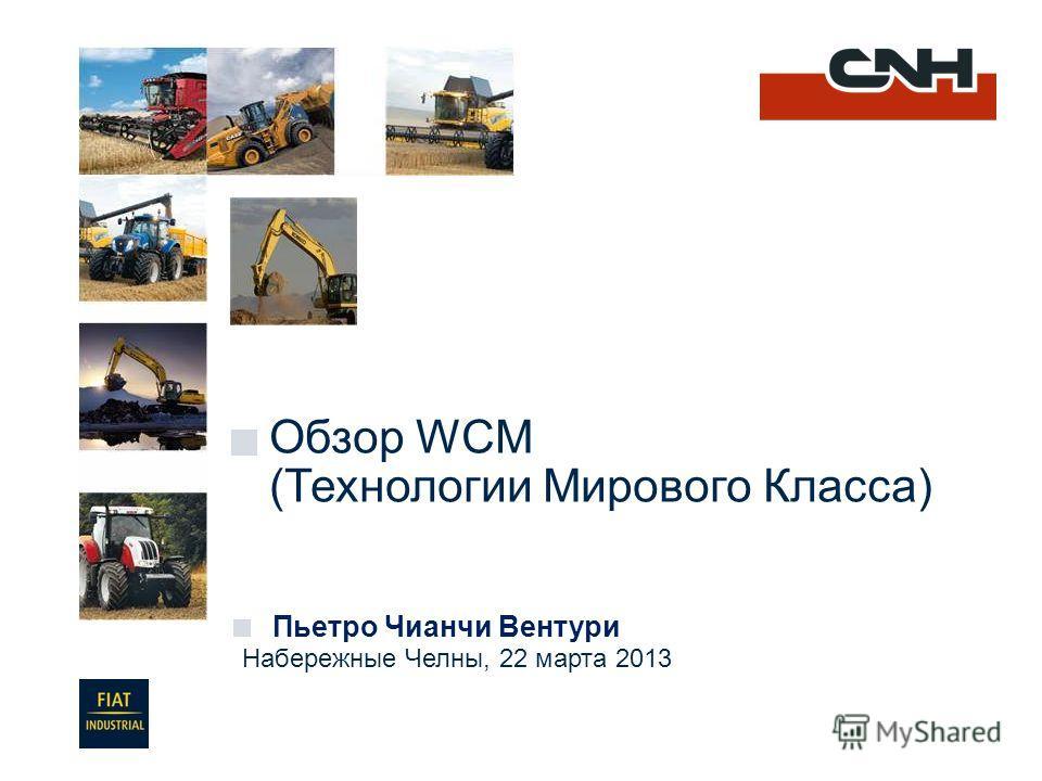 Обзор WCM (Технологии Мирового Класса) Набережные Челны, 22 марта 2013 Пьетро Чианчи Вентури