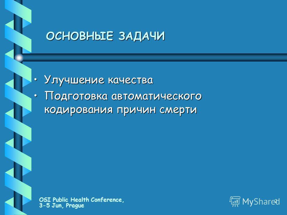 OSI Public Health Conference, 3-5 Jun, Prague 2 ОСНОВНЫЕ ЗАДАЧИ Улучшение качестваУлучшение качества Подготовка автоматического кодирования причин смертиПодготовка автоматического кодирования причин смерти
