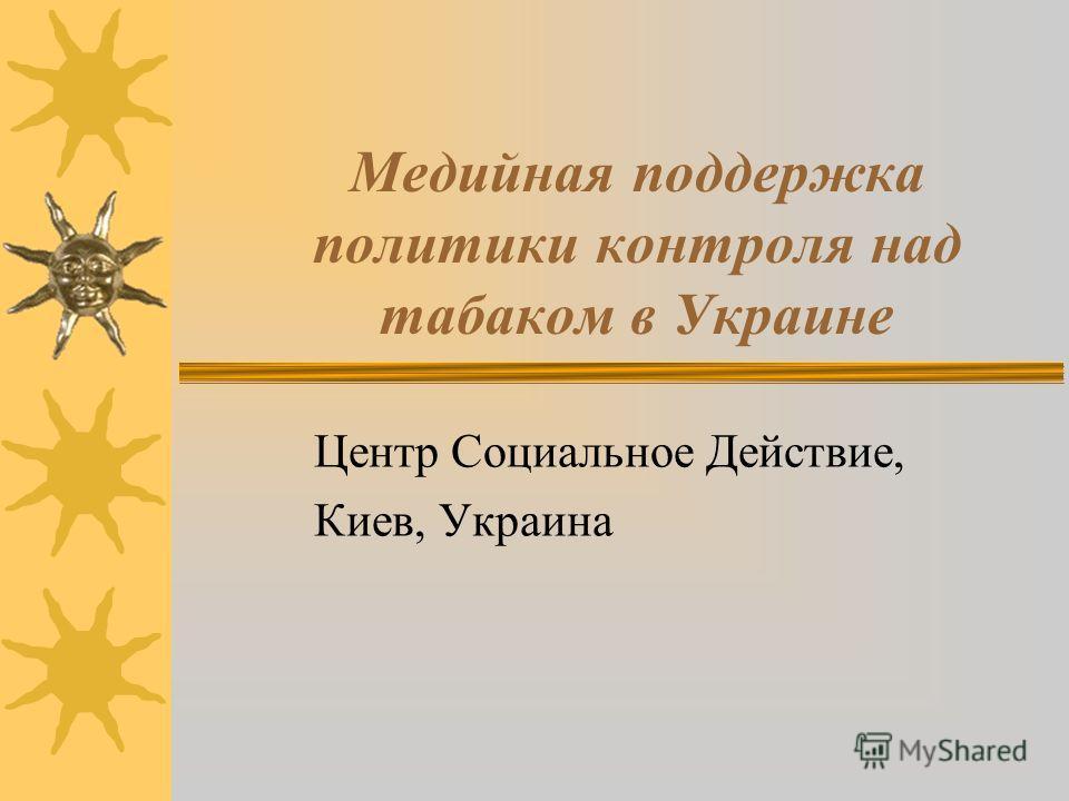 Медийная поддержка политики контроля над табаком в Украине Центр Социальное Действие, Киев, Украина