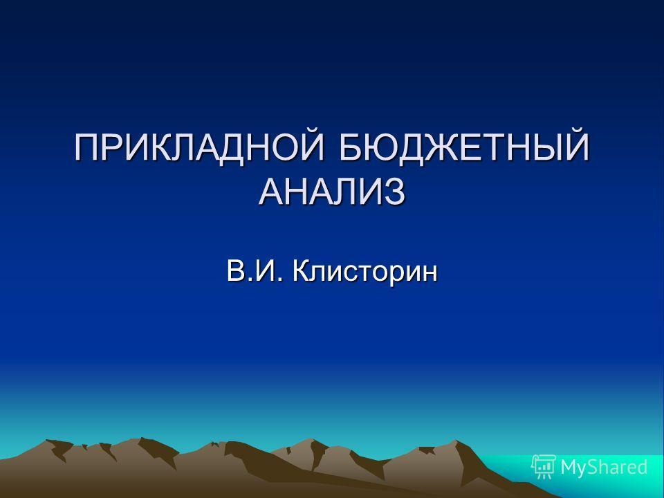 ПРИКЛАДНОЙ БЮДЖЕТНЫЙ АНАЛИЗ В.И. Клисторин