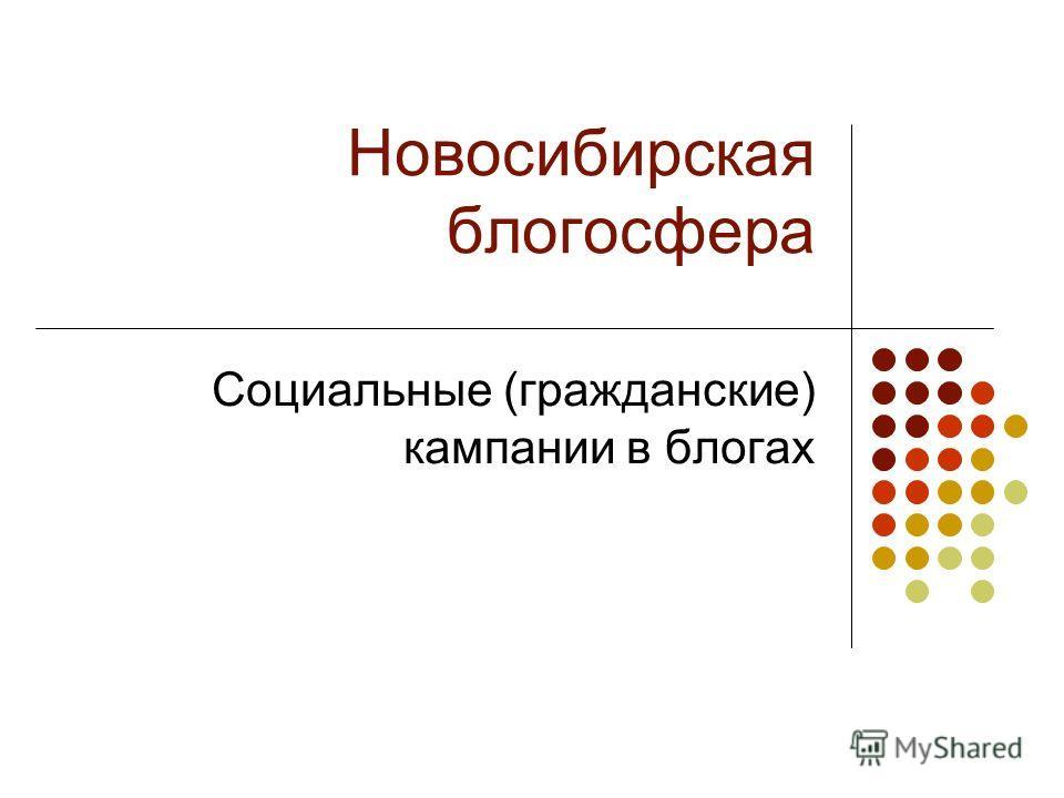 Новосибирская блогосфера Социальные (гражданские) кампании в блогах