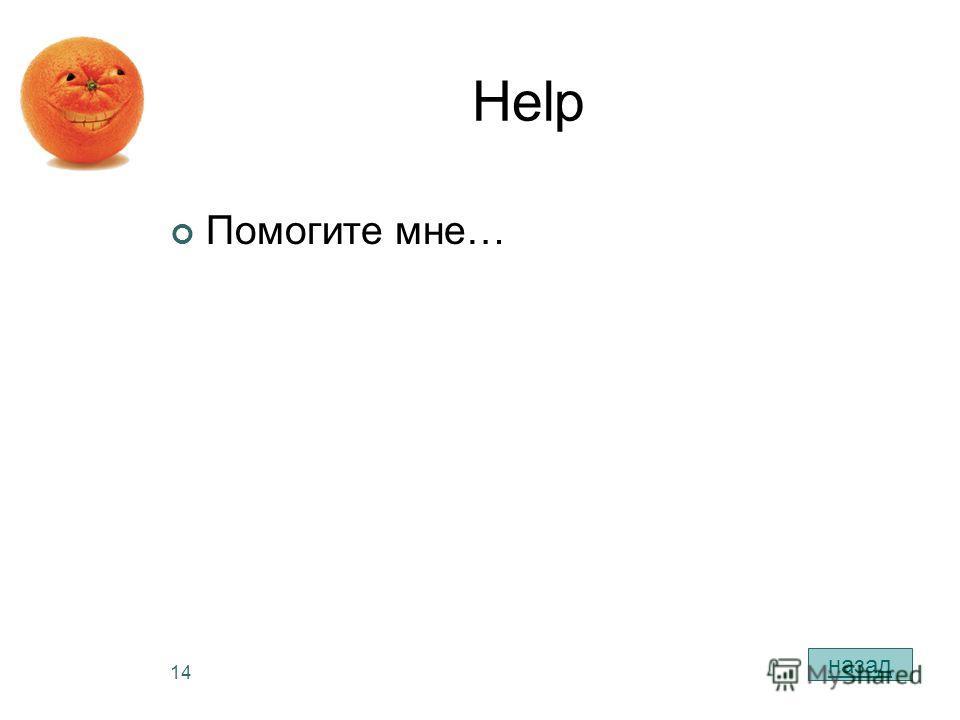 14 Help Помогите мне… назад