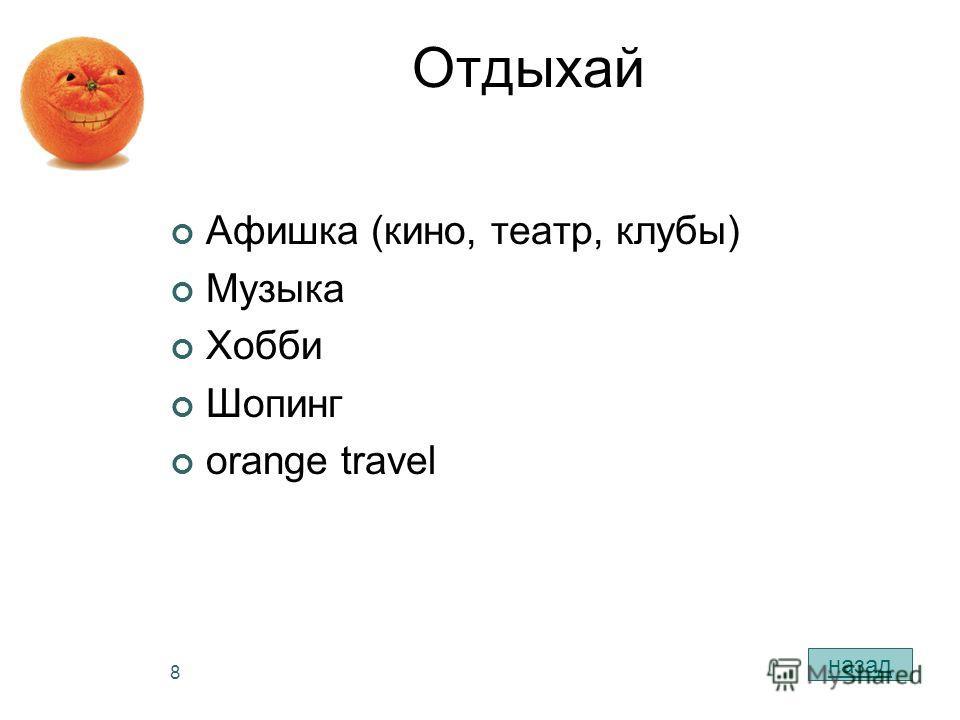 8 Отдыхай Афишка (кино, театр, клубы) Музыка Хобби Шопинг orange travel назад