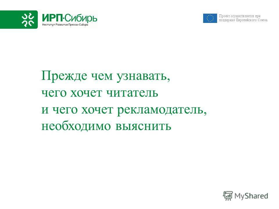Прежде чем узнавать, чего хочет читатель и чего хочет рекламодатель, необходимо выяснить Проект осуществляется при поддержке Европейского Союза