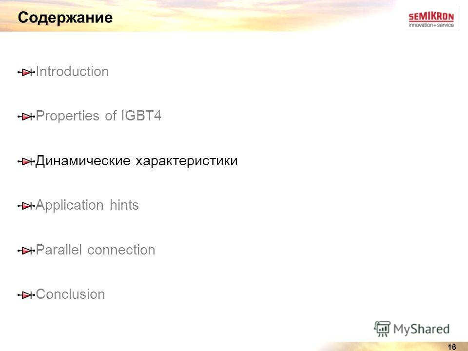 16 Содержание Introduction Properties of IGBT4 Динамические характеристики Application hints Parallel connection Conclusion