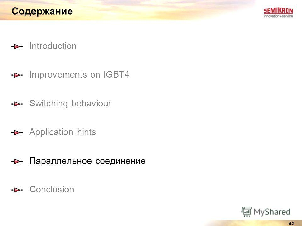 43 Содержание Introduction Improvements on IGBT4 Switching behaviour Application hints Параллельное соединение Conclusion