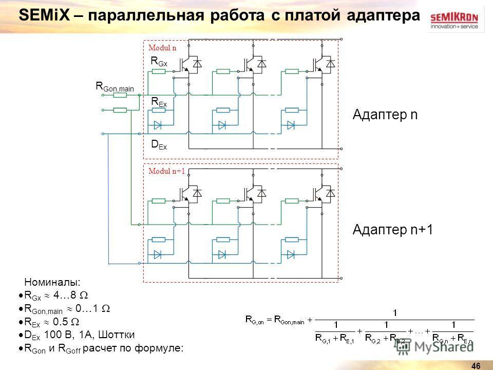 46 SEMiX – параллельная работа с платой адаптера Modul n+1 Modul n Номиналы: R Gx 4…8 R Gon,main 0…1 R Ex 0.5 D Ex 100 В, 1A, Шоттки R Gon и R Goff расчет по формуле: Адаптер n Адаптер n+1 R Gx R Gon,main R Ex D Ex
