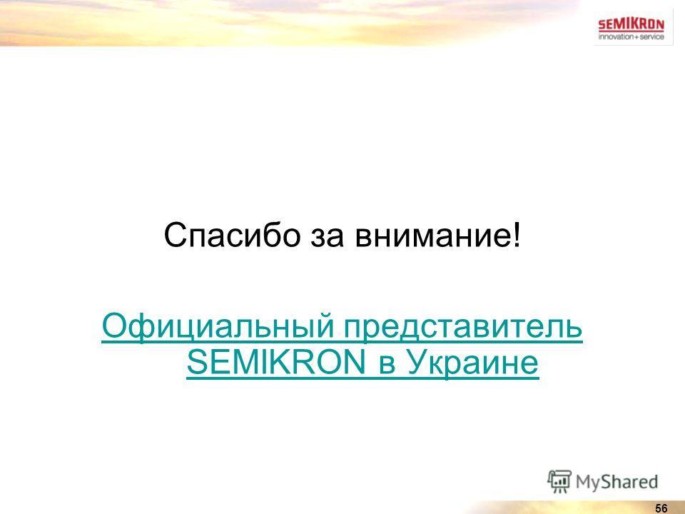 56 Спасибо за внимание! Официальный представитель SEMIKRON в Украине