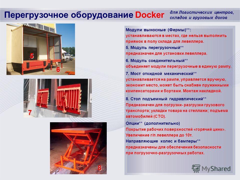 5 6 7 8 Перегрузочное оборудование Docker для Логистических центров, складов и грузовых доков Модули выносные (Фермы)**: устанавливаются в местах, где нельзя выполнить приямок в полу склада для левеллера. 5. Модуль перегрузочный** предназначен для ус