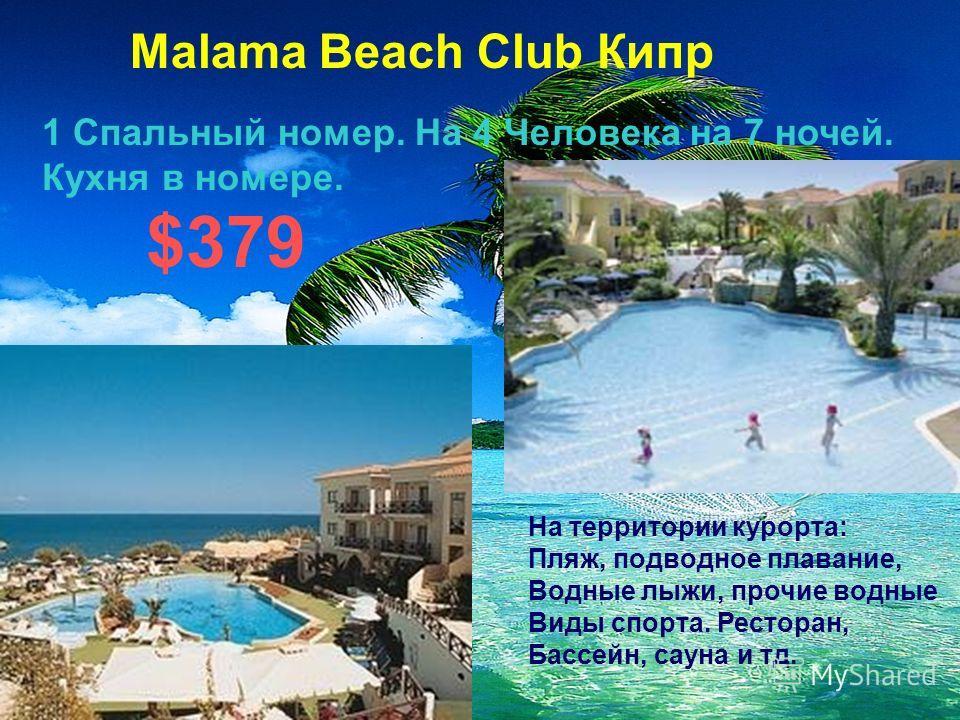 Malama Beach Club Кипр 1 Спальный номер. На 4 Человека на 7 ночей. Кухня в номере. На территории курорта: Пляж, подводное плавание, Водные лыжи, прочие водные Виды спорта. Ресторан, Бассейн, сауна и тд. $379