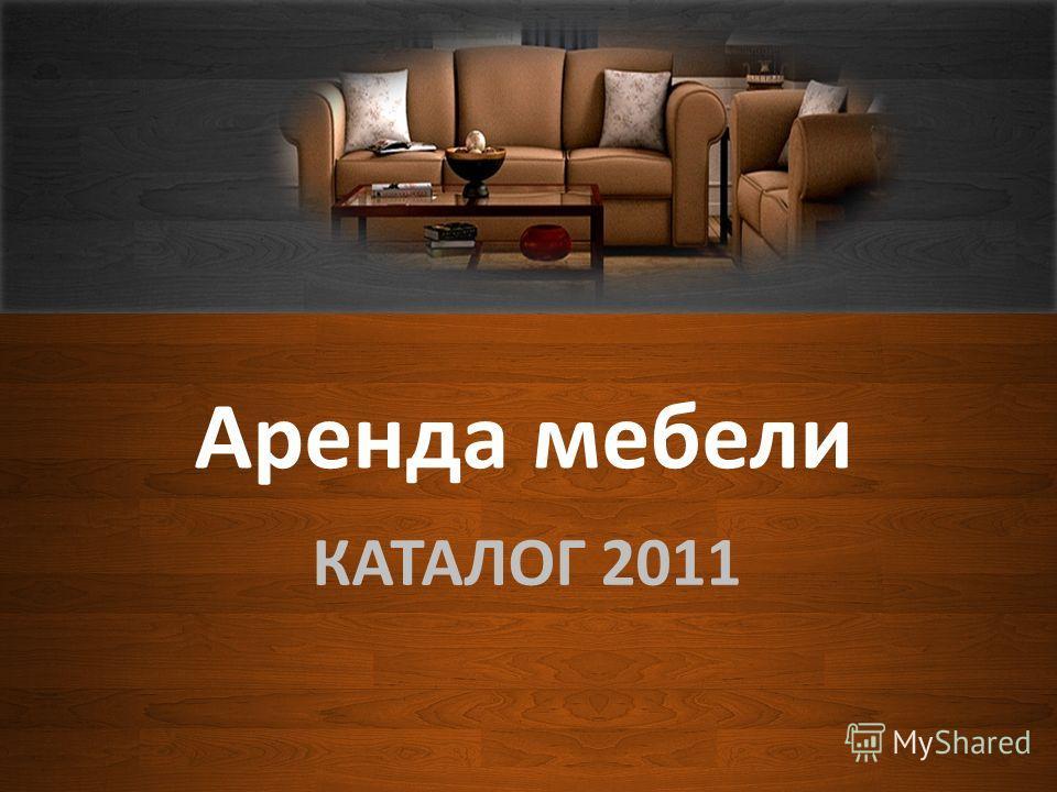 Аренда мебели КАТАЛОГ 2011