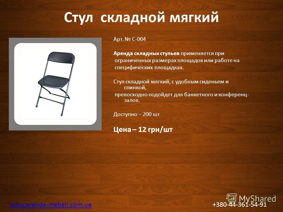 Стул складной мягкий Арт. C-004 Аренда складных стульев применяется при ограниченных размерах площадок или работе на специфических площадках. Стул складной мягкий, с удобным сиденьем и спинкой, превосходно подойдет для банкетного и конференц- залов.