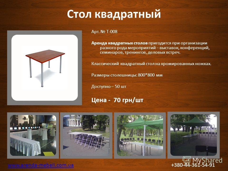 Стол квадратный Арт. T-008 Аренда квадратных столов пригодится при организации разного рода мероприятий – выставок, конференций, семинаров, тренингов, деловых встреч. Классический квадратный стол на хромированных ножках. Размеры столешницы: 800*800 м