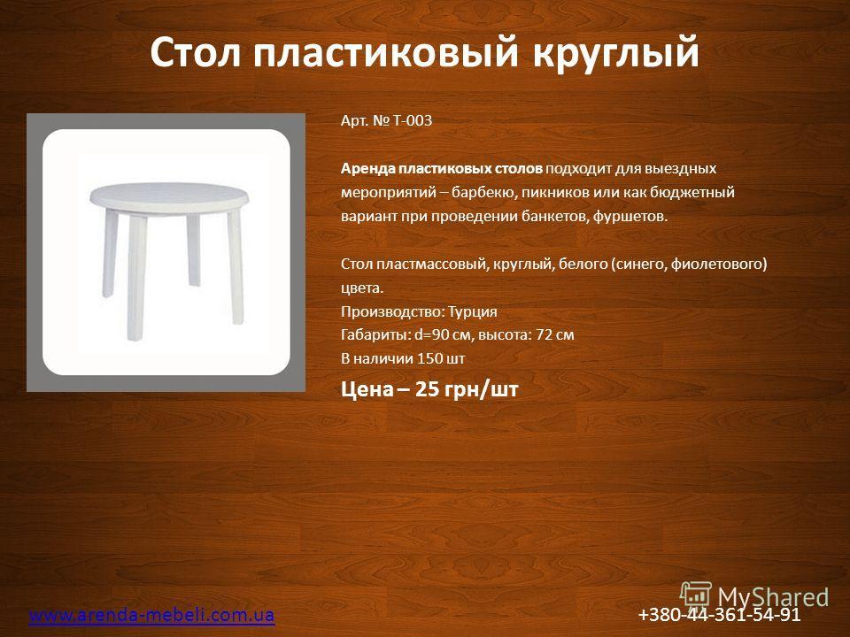 Стол пластиковый круглый Арт. T-003 Аренда пластиковых столов подходит для выездных мероприятий – барбекю, пикников или как бюджетный вариант при проведении банкетов, фуршетов. Стол пластмассовый, круглый, белого (синего, фиолетового) цвета. Производ