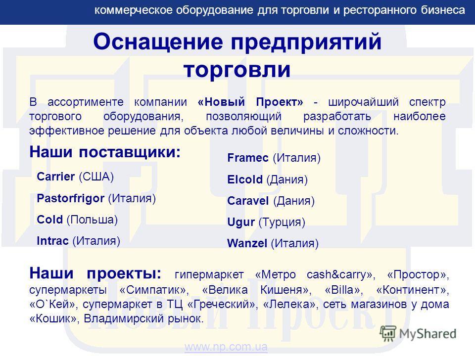 Оснащение предприятий торговли коммерческое оборудование для торговли и ресторанного бизнеса www.np.com.ua В ассортименте компании «Новый Проект» - широчайший спектр торгового оборудования, позволяющий разработать наиболее эффективное решение для объ