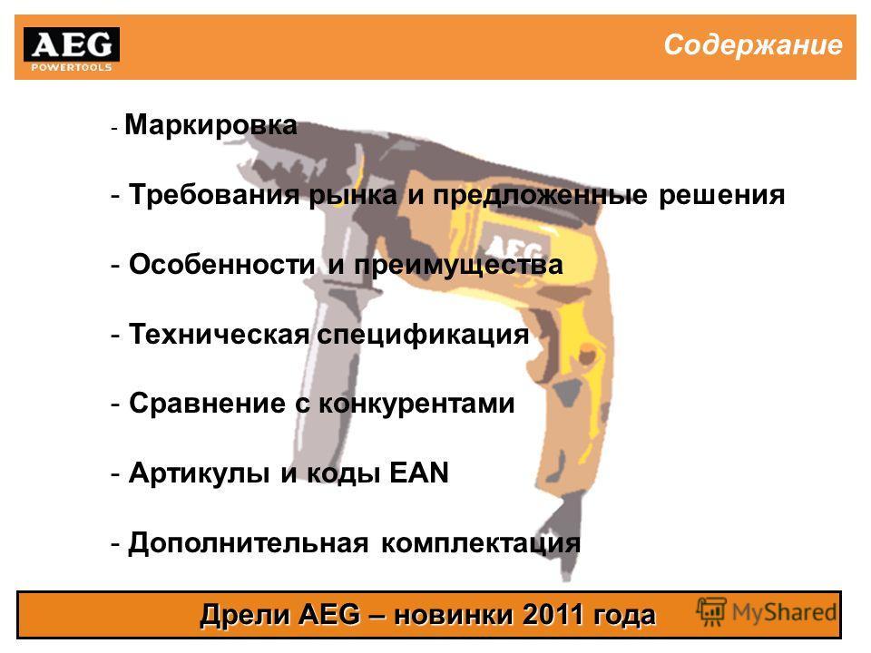 Содержание - Маркировка - Требования рынка и предложенные решения - Особенности и преимущества - Техническая спецификация - Сравнение с конкурентами - Артикулы и коды EAN - Дополнительная комплектация