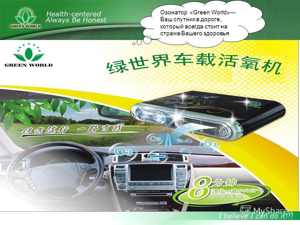 Озонатор «Green World»--- Ваш спутник в дороге, который всегда стоит на страже Вашего здоровья.