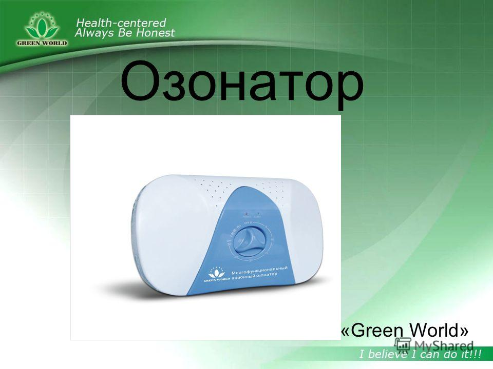 Озонатор «Green World»