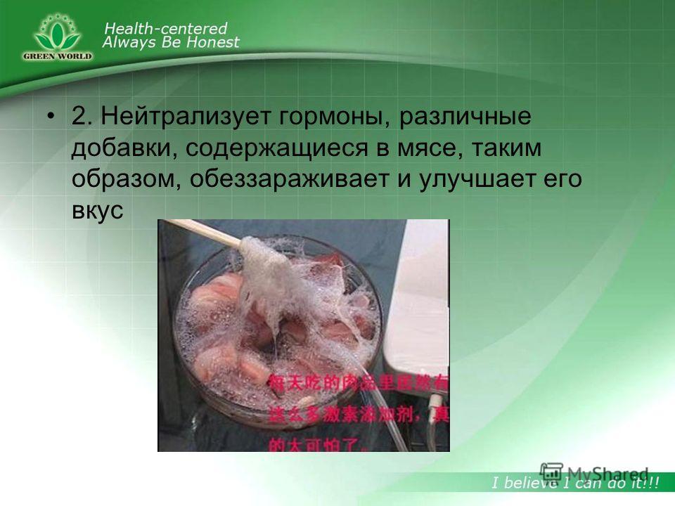 2. Нейтрализует гормоны, различные добавки, содержащиеся в мясе, таким образом, обеззараживает и улучшает его вкус