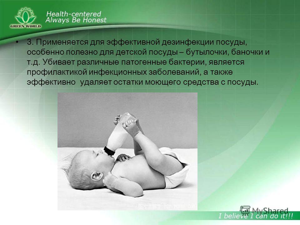 3. Применяется для эффективной дезинфекции посуды, особенно полезно для детской посуды – бутылочки, баночки и т.д. Убивает различные патогенные бактерии, является профилактикой инфекционных заболеваний, а также эффективно удаляет остатки моющего сред