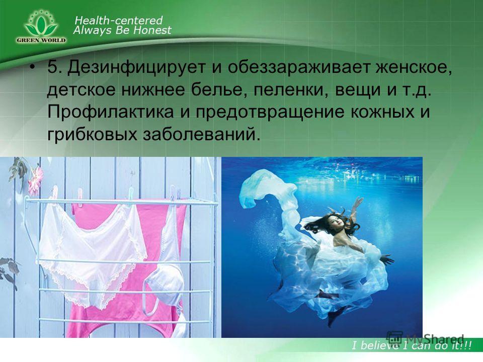5. Дезинфицирует и обеззараживает женское, детское нижнее белье, пеленки, вещи и т.д. Профилактика и предотвращение кожных и грибковых заболеваний.