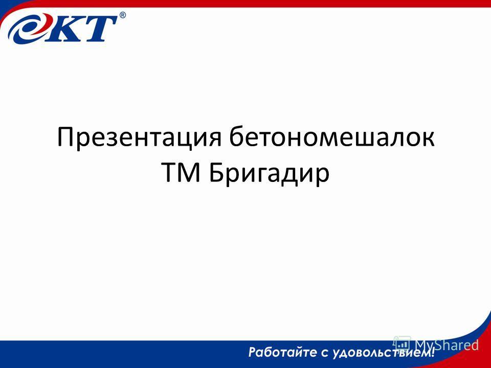 Презентация бетономешалок ТМ Бригадир