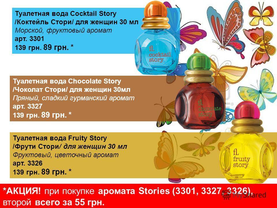*АКЦИЯ! при покупке аромата Stories (3301, 3327, 3326), второй всего за 55 грн. Туалетная вода Cocktail Story /Коктейль Стори/ для женщин 30 мл Морской, фруктовый аромат арт. 3301 139 грн. 89 грн. * Туалетная вода Chocolate Story /Чоколат Стори/ для