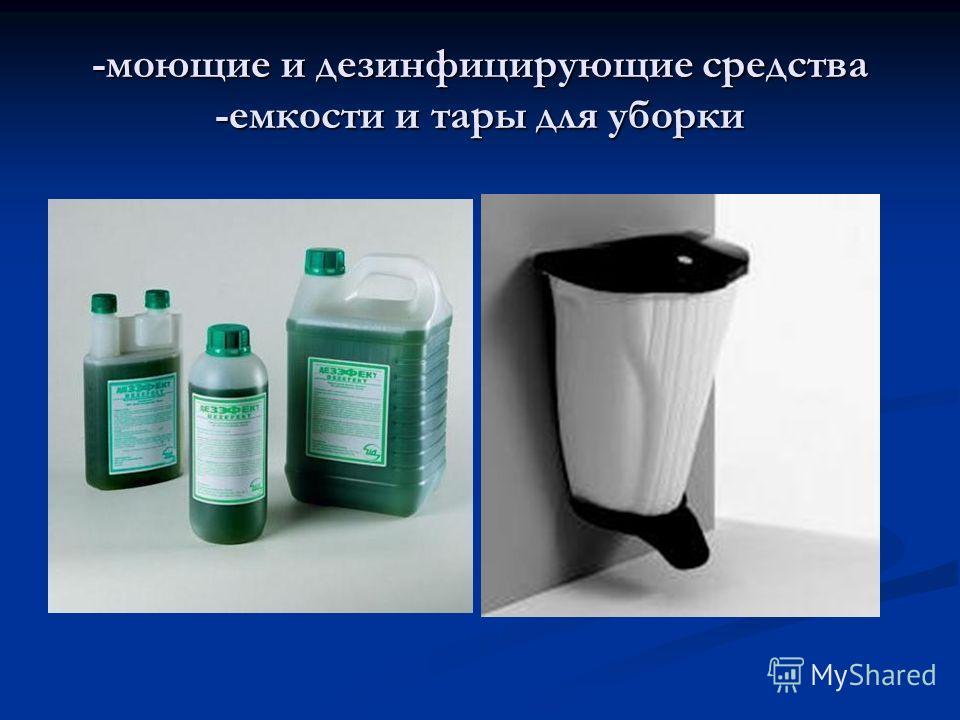 -моющие и дезинфицирующие средства -емкости и тары для уборки