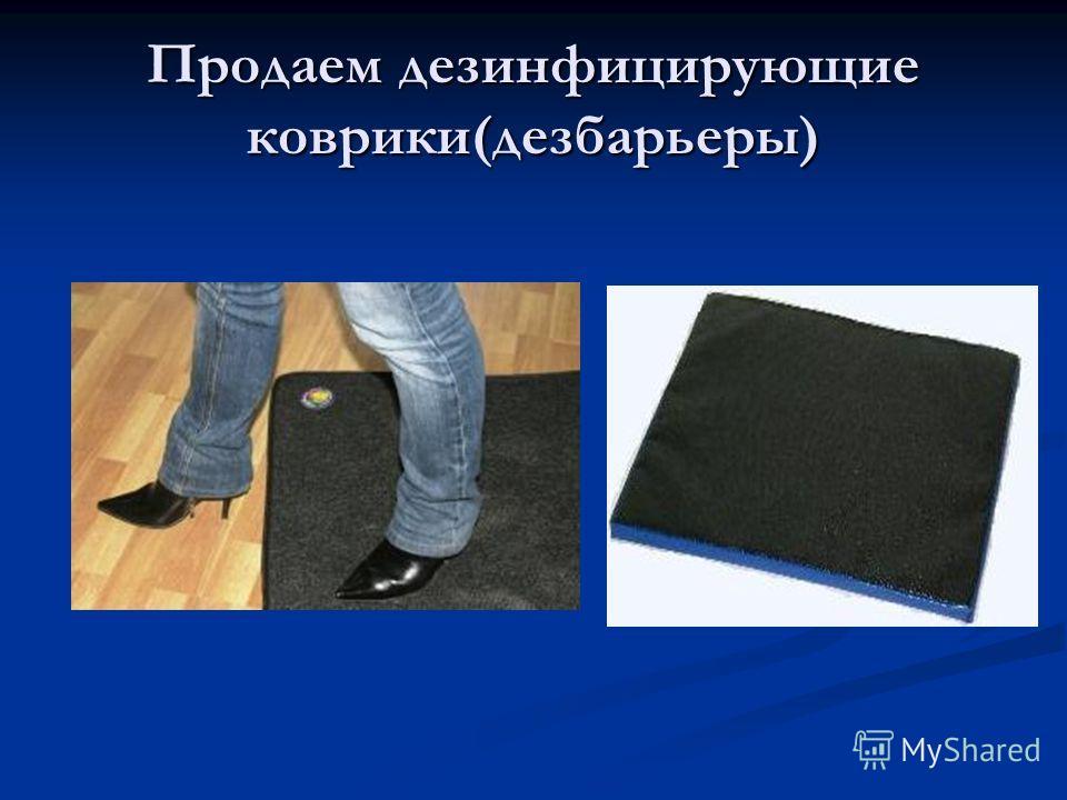 Продаем дезинфицирующие коврики(дезбарьеры)