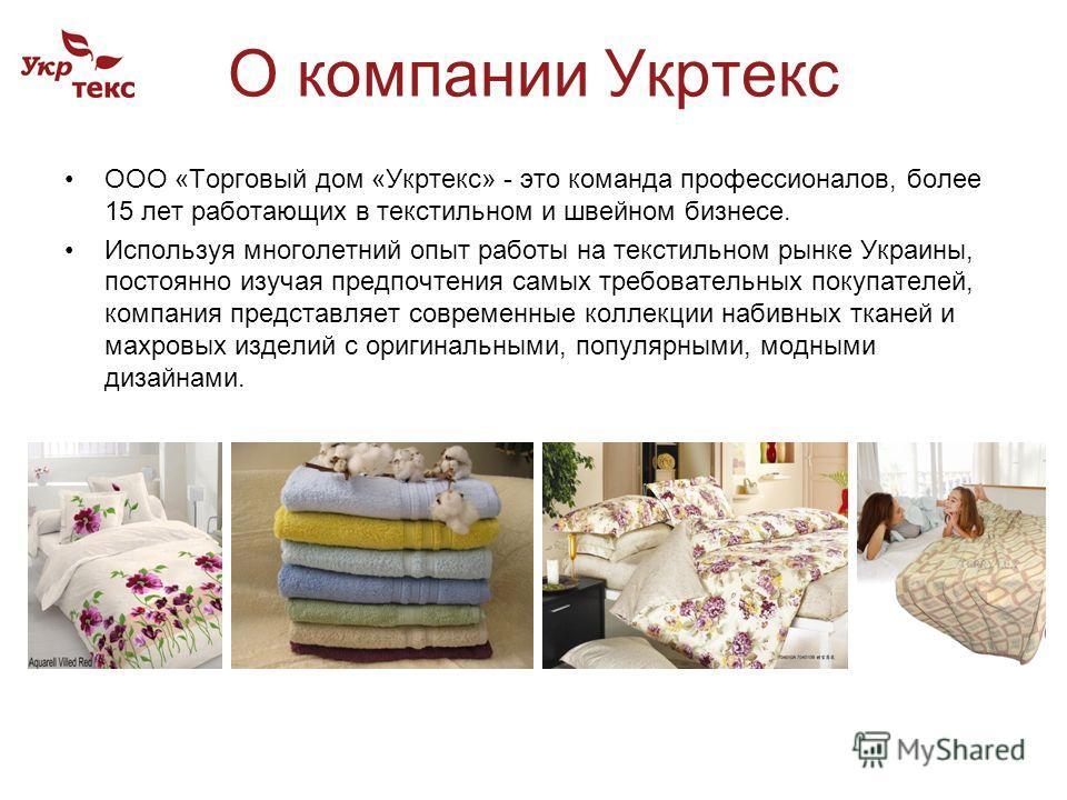 О компании Укртекс ООО «Торговый дом «Укртекс» - это команда профессионалов, более 15 лет работающих в текстильном и швейном бизнесе. Используя многолетний опыт работы на текстильном рынке Украины, постоянно изучая предпочтения самых требовательных п