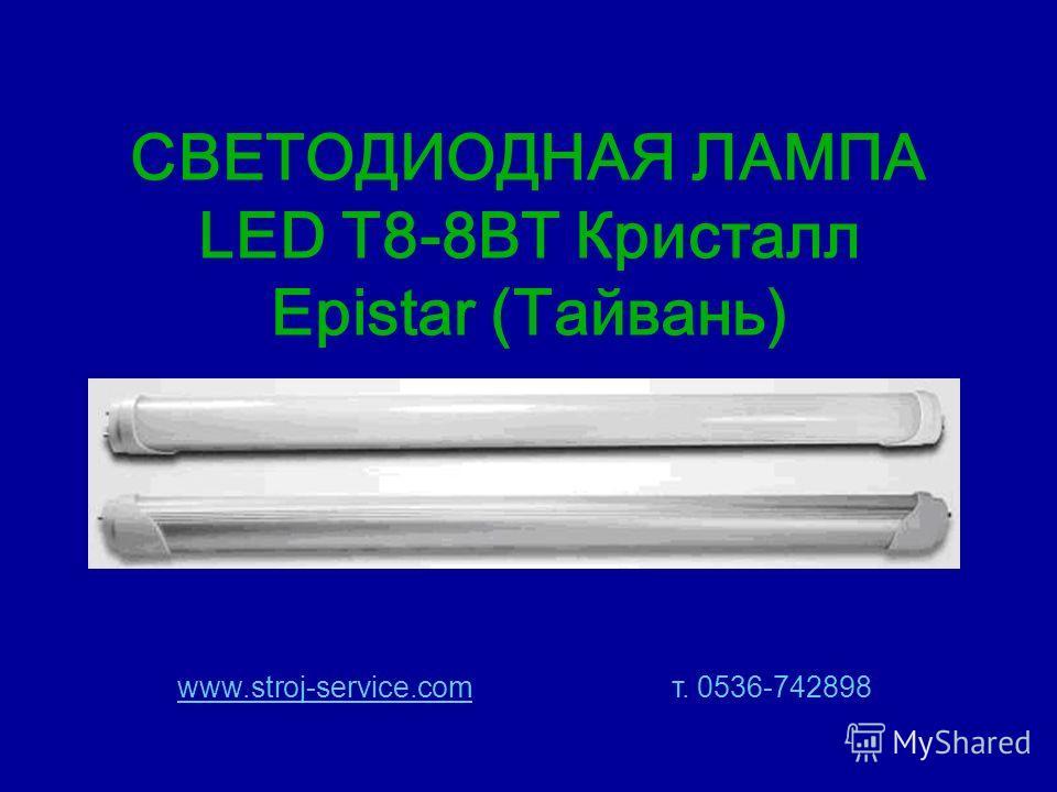 СВЕТОДИОДНАЯ ЛАМПА LED Т8-8ВТ Кристалл Epistar (Тайвань) www.stroj-service.comwww.stroj-service.com т. 0536-742898