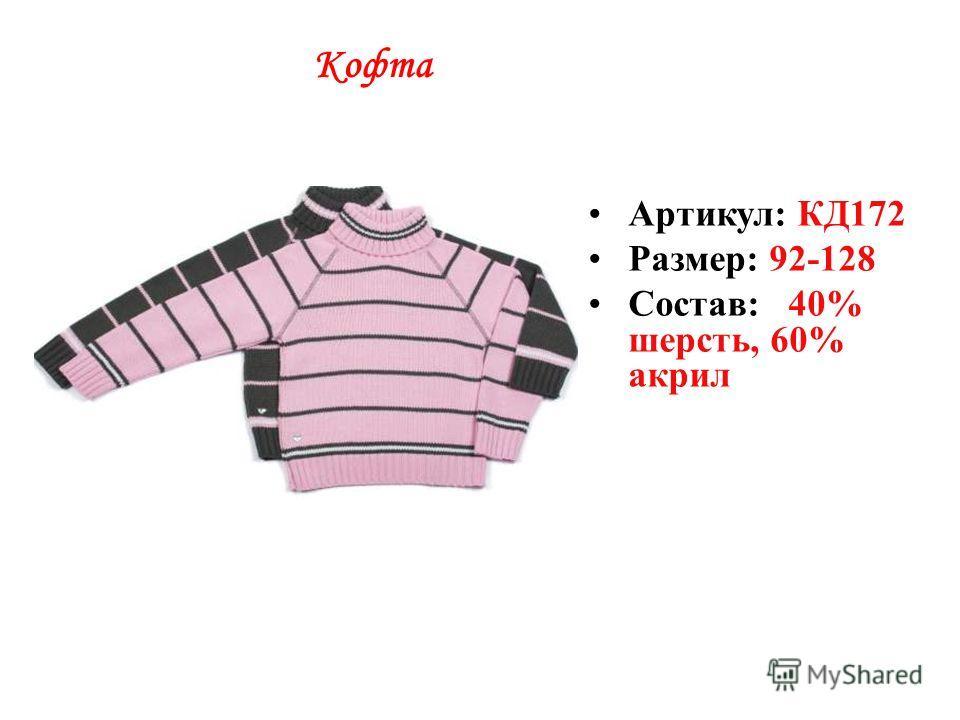 Кофта Артикул: КД172 Размер: 92-128 Состав: 40% шерсть, 60% акрил