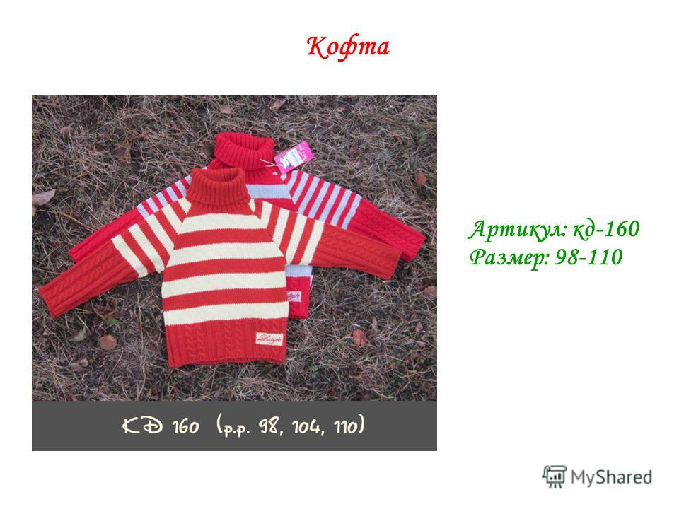 Кофта Артикул: кд-160 Размер: 98-110