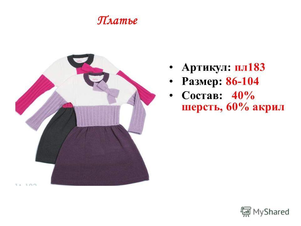 Платье Артикул: пл183 Размер: 86-104 Состав: 40% шерсть, 60% акрил