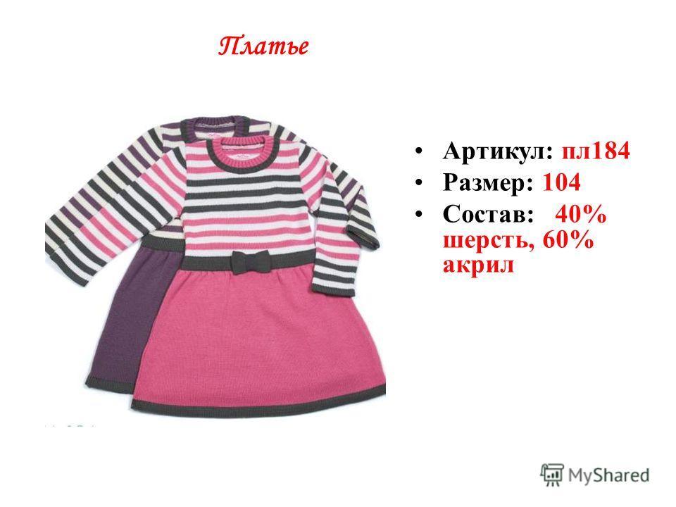 Платье Артикул: пл184 Размер: 104 Состав: 40% шерсть, 60% акрил