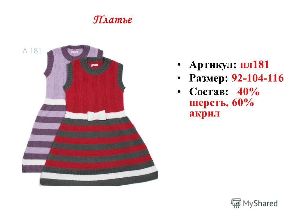 Платье Артикул: пл181 Размер: 92-104-116 Состав: 40% шерсть, 60% акрил