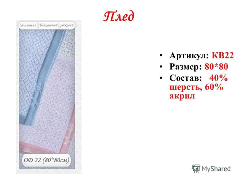 Плед Артикул: КВ22 Размер: 80*80 Состав: 40% шерсть, 60% акрил