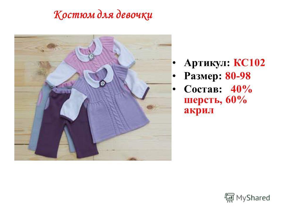 Костюм для девочки Артикул: КС102 Размер: 80-98 Состав: 40% шерсть, 60% акрил