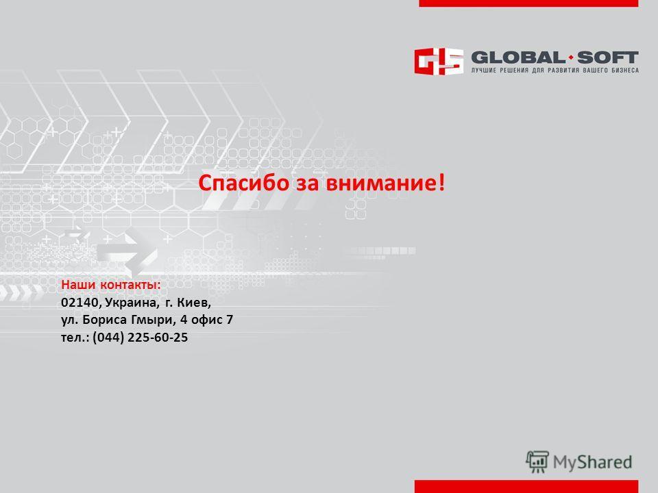 Спасибо за внимание! Наши контакты: 02140, Украина, г. Киев, ул. Бориса Гмыри, 4 офис 7 тел.: (044) 225-60-25