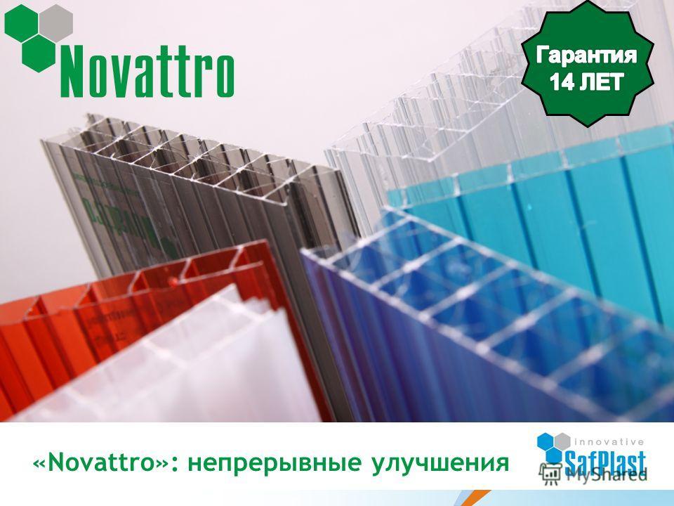 «Novattro»: непрерывные улучшения